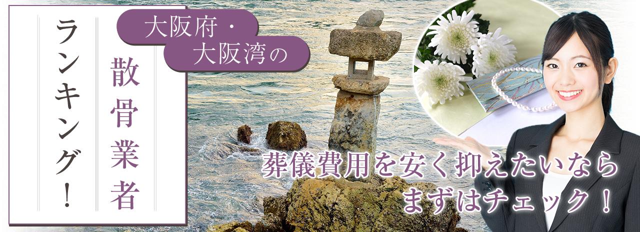 大阪府・大阪湾の散骨業者ランキング!~葬儀費用を安く抑えたいならまずはチェック!~